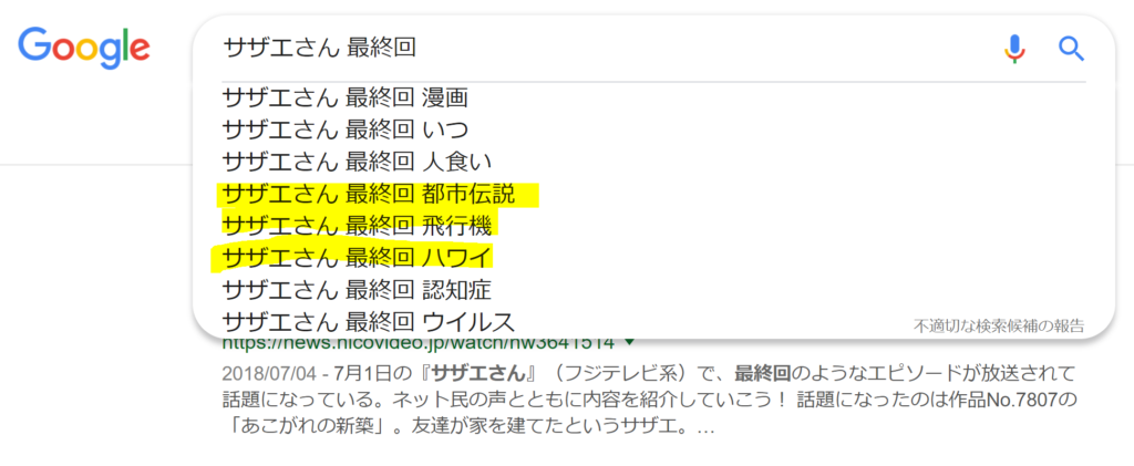 グーグルで「サザエさん 最終回」と調べると…