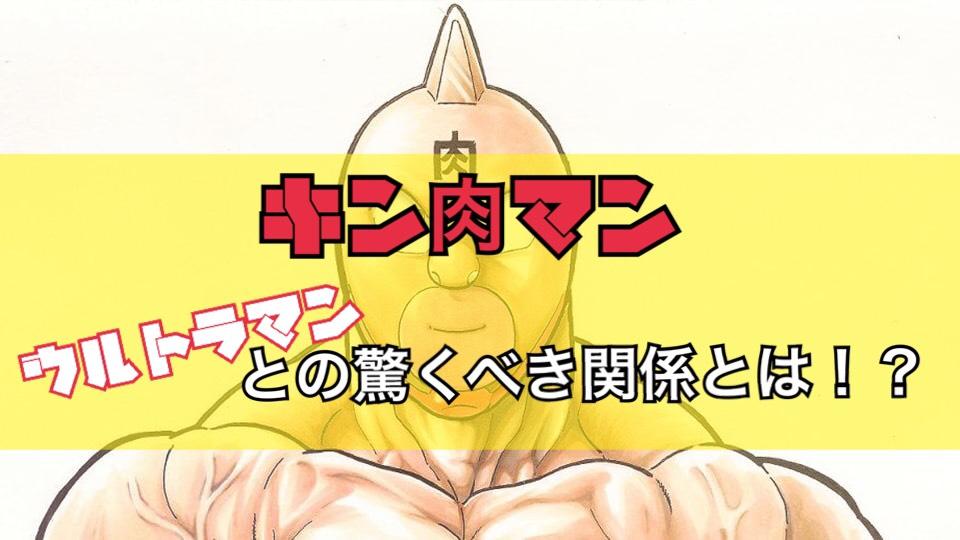 【幻のエピソード】キン肉マンとウルトラマンには驚くべき関係性が!?